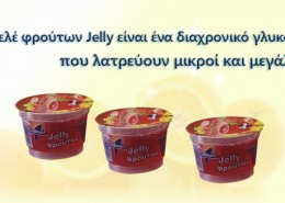 Jelly-Ζελέ-Φρουτων